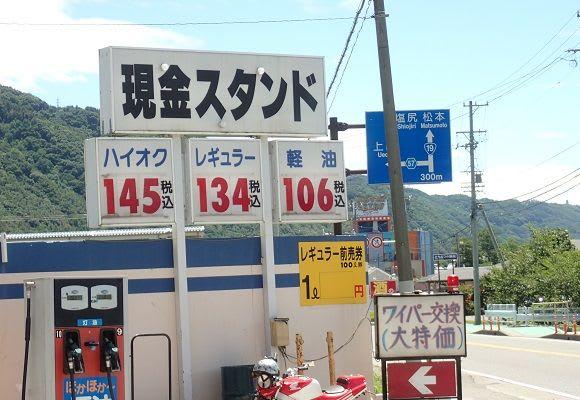 「長野 ガソリン価格 高い」の画像検索結果