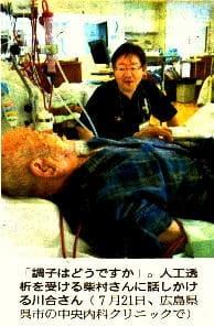 人工透析を受ける柴村さんと川合副院長