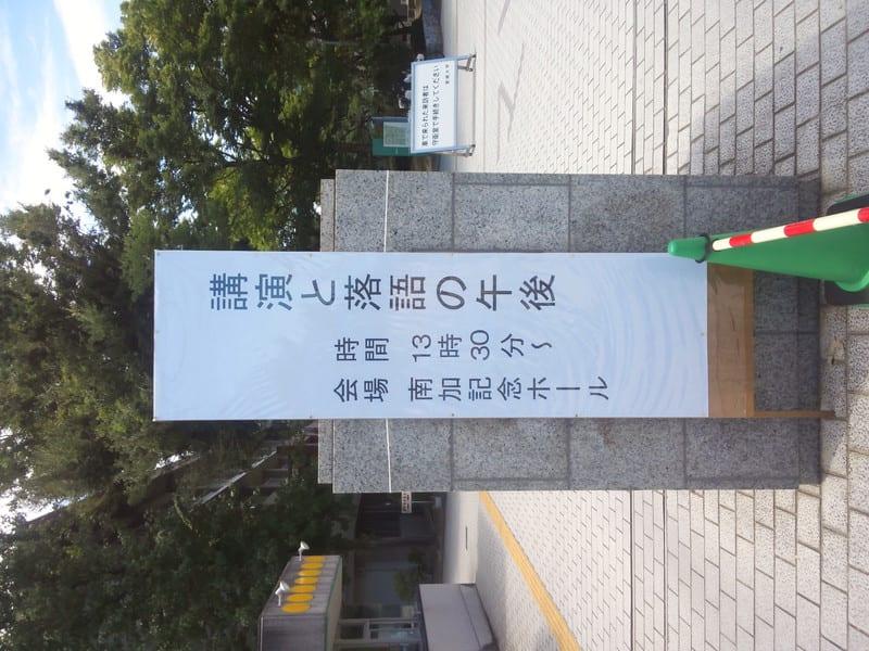 愛媛大学で落語会