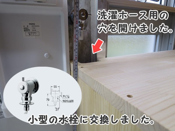 ガス衣類乾燥機_水栓の取替