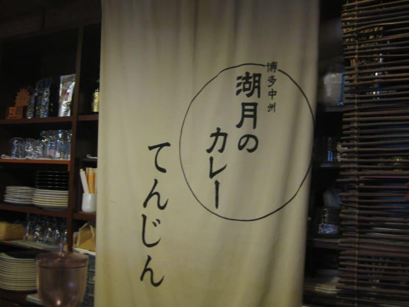 Kyushu_053