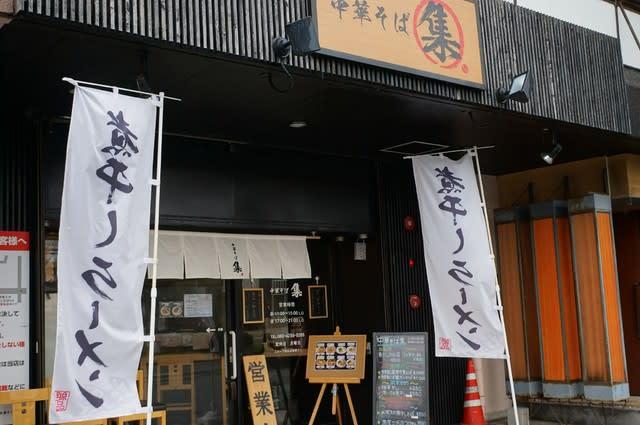 20095 中華そば集「メギスの煮干しそば」@金沢 4月1日 高級食材のメギスちゃん!満を持しての登場にワクワク!う~ん濃い~!