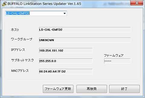 LS-CHLのHDD交換、容量アップ - 黄昏れたフクロウ