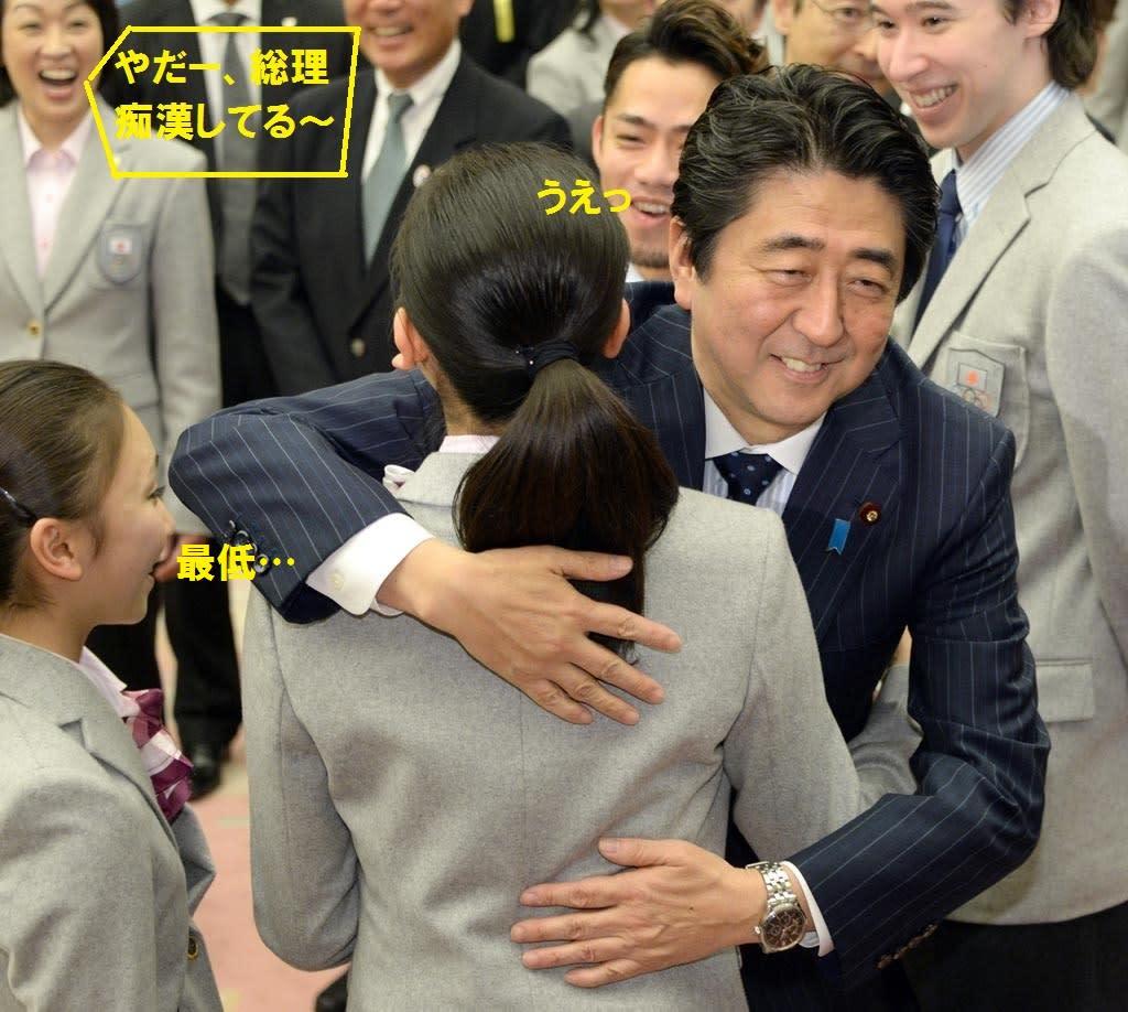 福田がセクハラなら、安倍は痴漢...