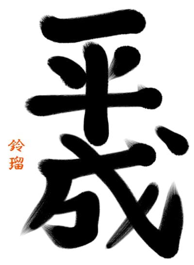 平成お習字