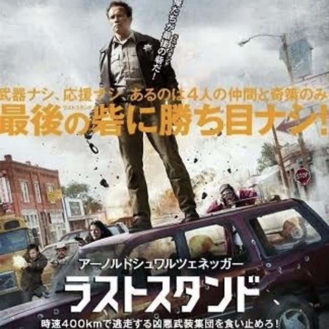 ラストスタンド 75点 2013 - やっつけ映画批評!