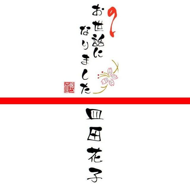 熨斗サンプル画像