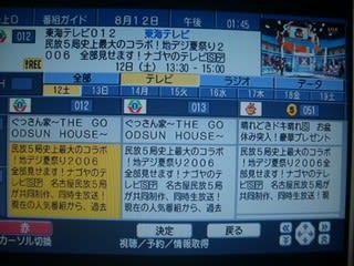 テレビ 欄 名古屋