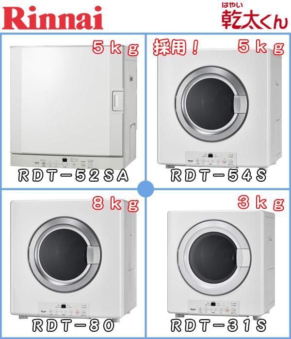 ガス衣類乾燥機のラインナップ4点