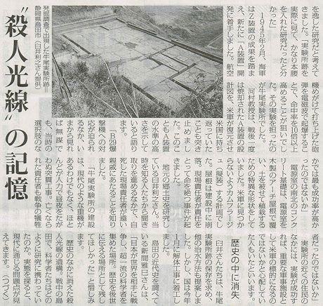 """akahata """"殺人光線""""の記憶/溶け..."""