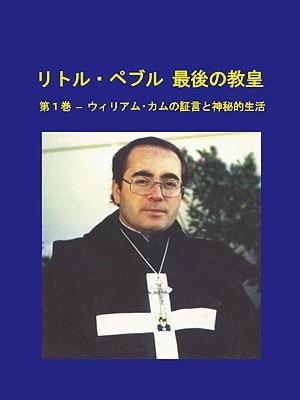 修道会というところ(4) - マリアの徒然草(つれづれぐさ)