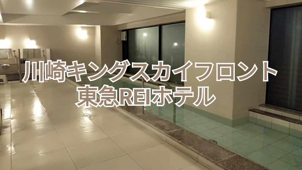 Rei ホテル 川崎 東急