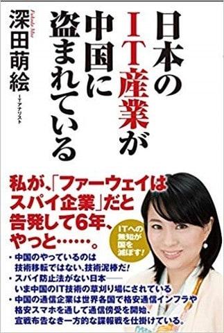 Wiki 深田 萌 絵