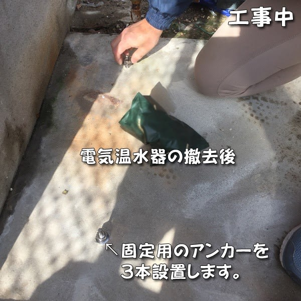 電気温水器の固定用のアンカー