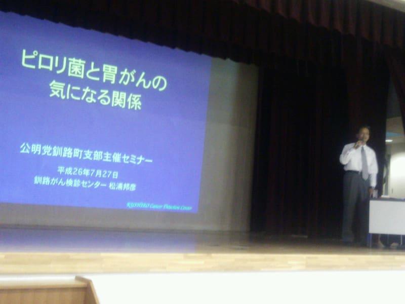 釧路町健康セミナー