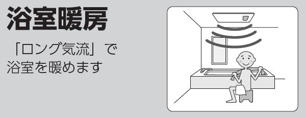V-141bZの浴室暖房説明