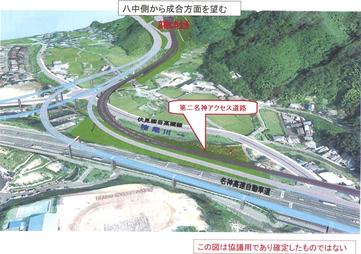 第二名神自動車道アクセス道路変更 - 岡本茂のひとりごと