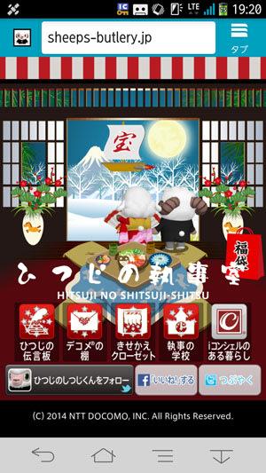 ひつじの執事室2014お正月の夜