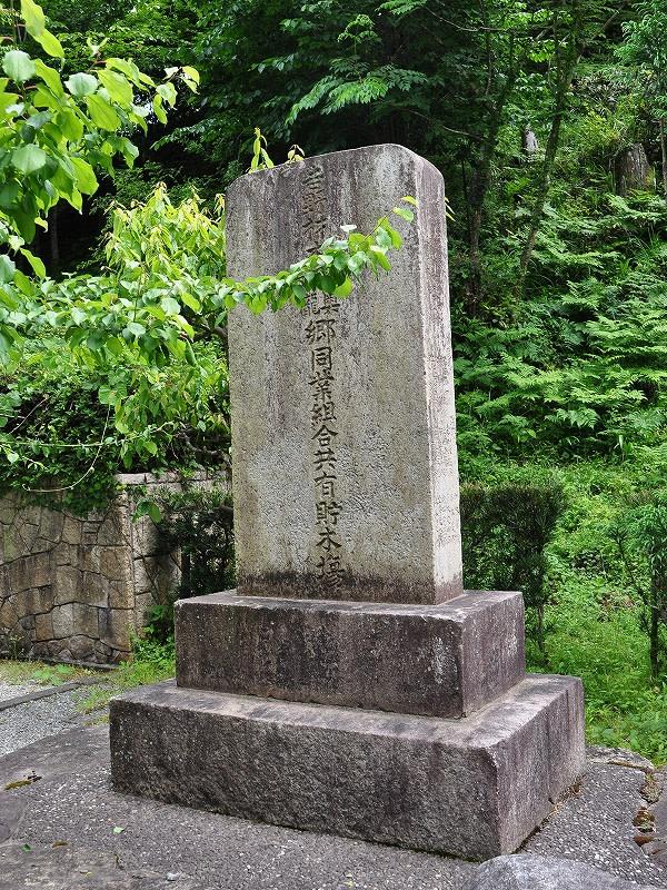貯木場建立記念の碑