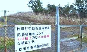 2020 06 15 イージス・アショア計画停止【保管記事】