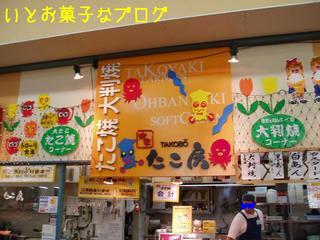 PLANT3滑川店にあります。