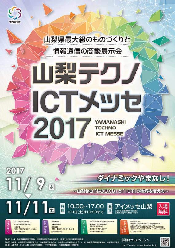 山梨テクノICTメッセ2017