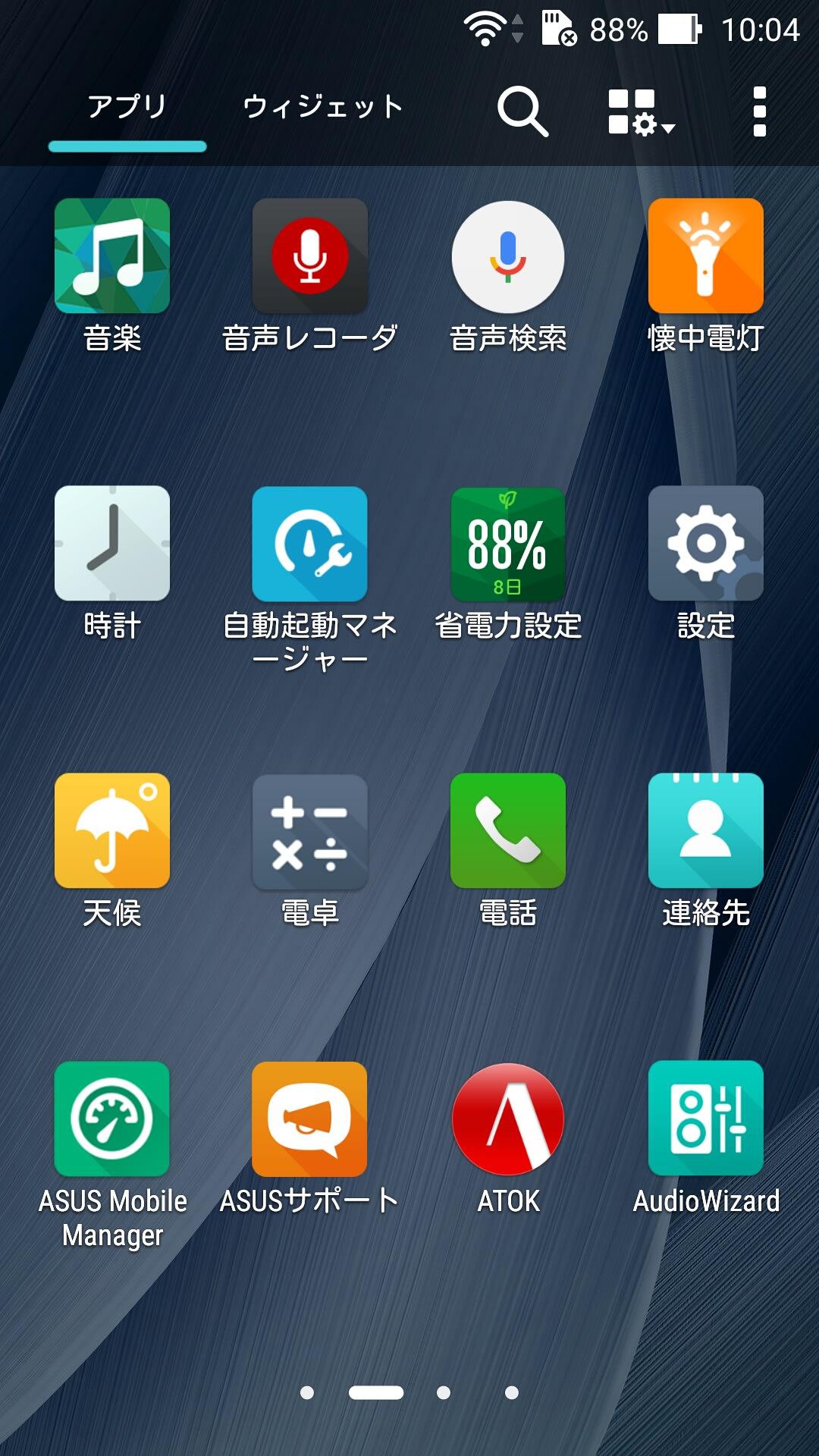 Zenfone2 Ze551ml システムアップデートで改善しました スマホ 格安sim
