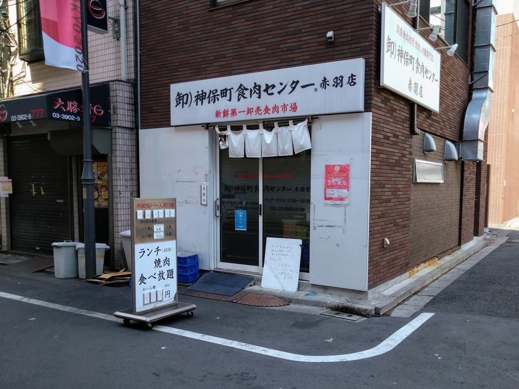 赤羽 センター 神保町 店 食肉
