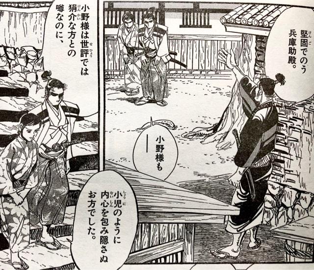 剣術者の真実 〜小野 忠明= 神子...