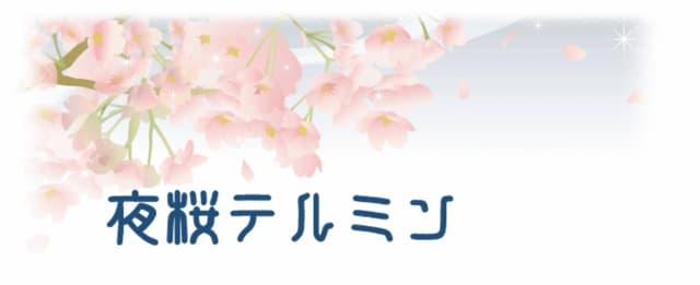 夜桜テルミン