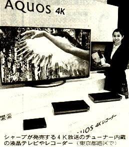 シャープが発売する4K放送チューナー内蔵の液晶テレビやレコーダー