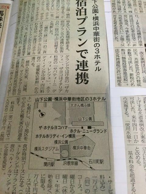 訃報]原範行・ホテル、ニューグ...