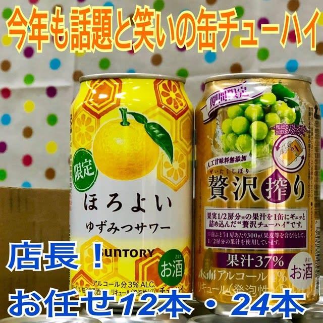 缶チューハイお任せセット2019