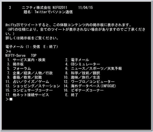 パソコン通信サービス「NIFTY-Se...