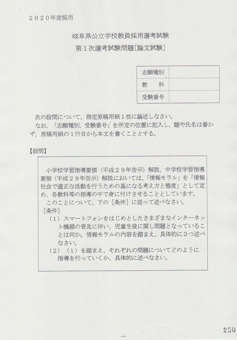岐阜 県 教員 採用 試験 ボーダー