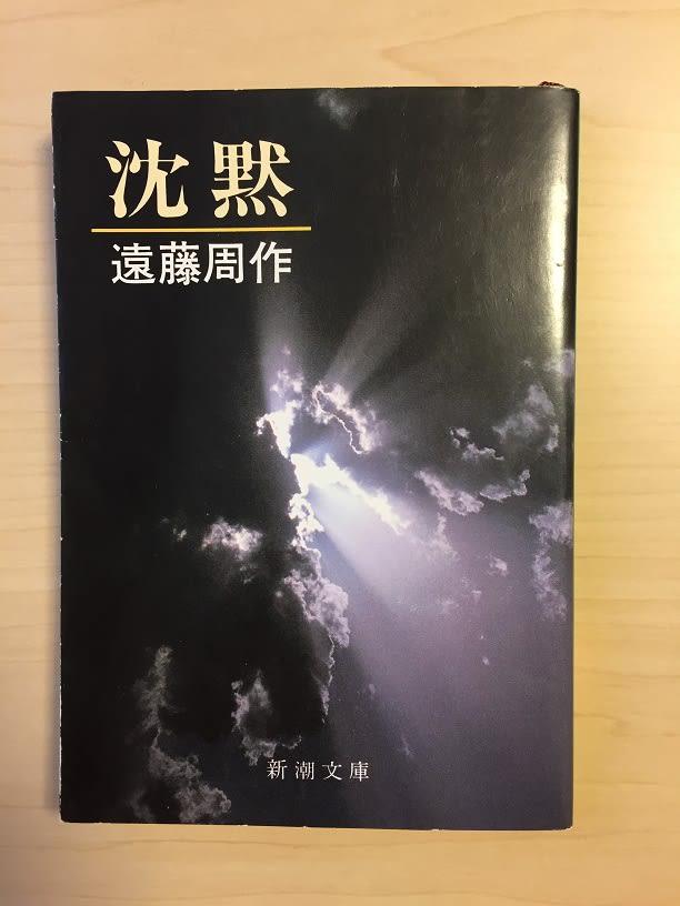 沈黙』 遠藤周作 - キューピーヘアーのたらたら日記