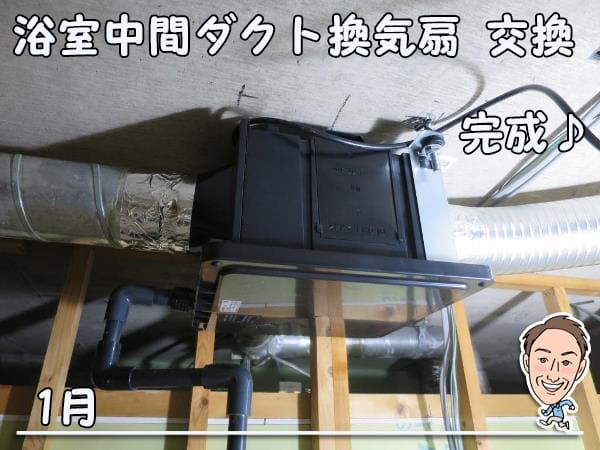 博多の建築士三兄弟_浴室中間ダクト換気扇
