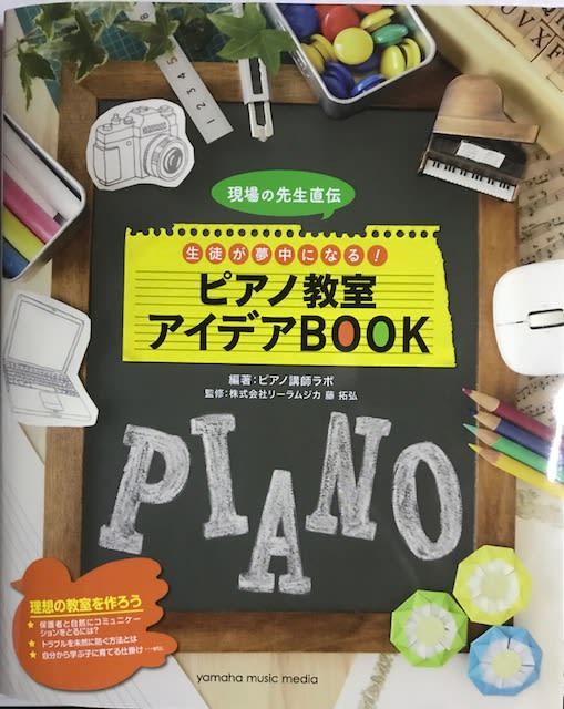 「現場の先生直伝 生徒が夢中になる!ピアノ教室 アイデアBOOK」