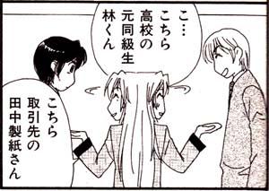 Manga_time_or_2011_11_p039