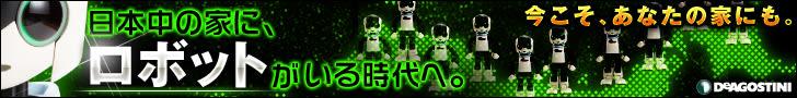 Deagostinirobi_lb_dch_728x90_130214