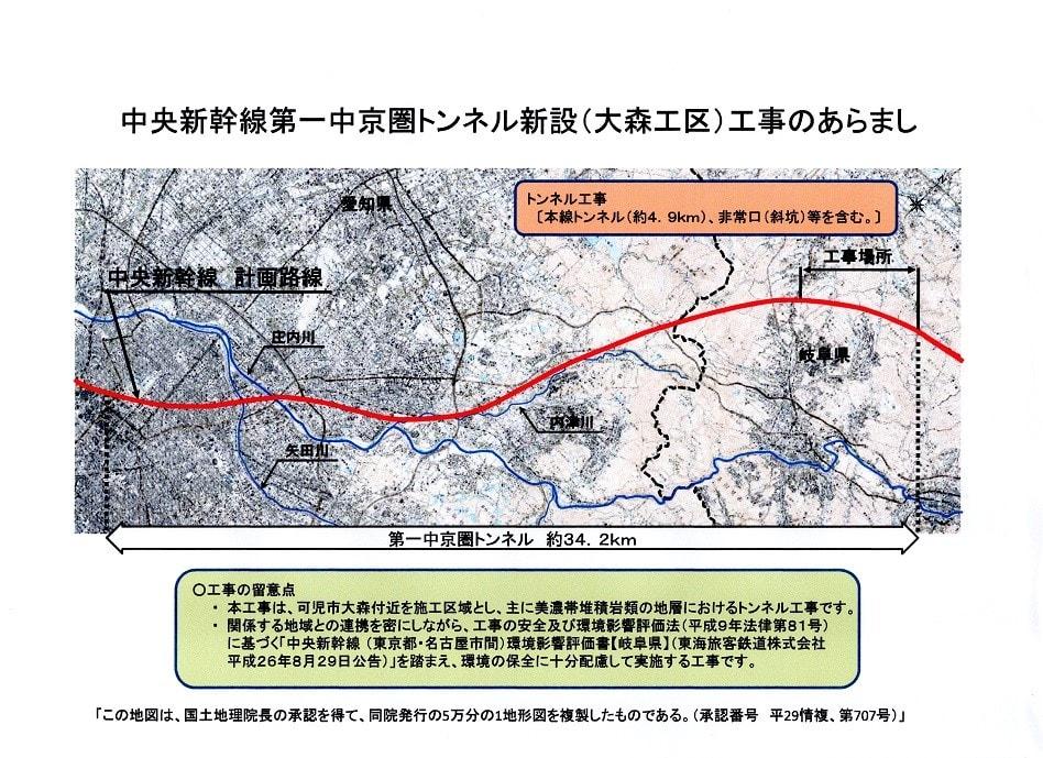 第一中京圏トンネル新設(大森区...