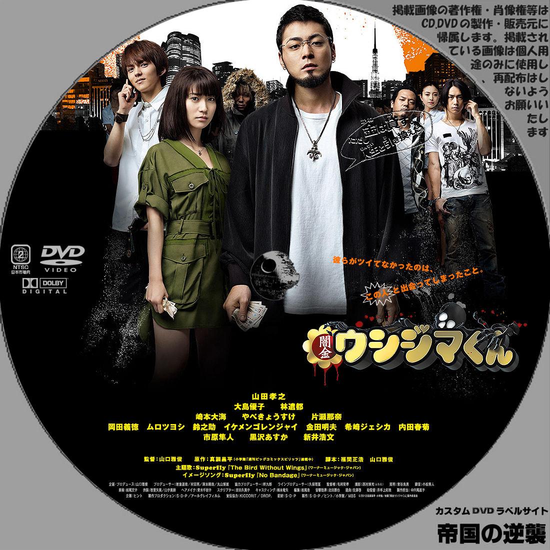 闇金ウシジマくん カスタムDVDラベル DVDレーベル - 新作映画のDVD ...