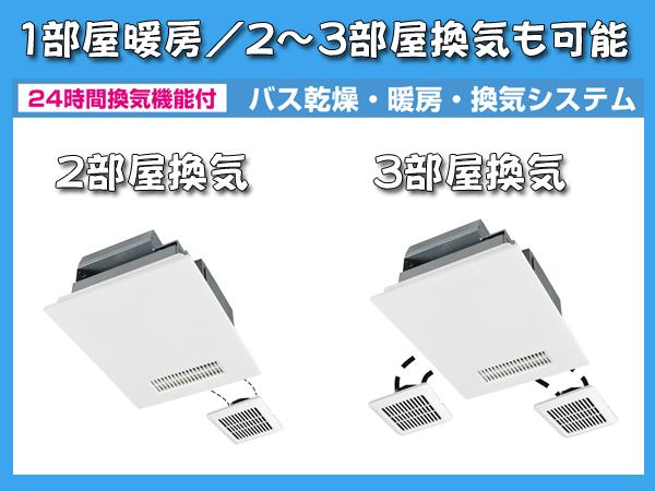V141BZ1部屋暖房/2~3部屋換気も可能
