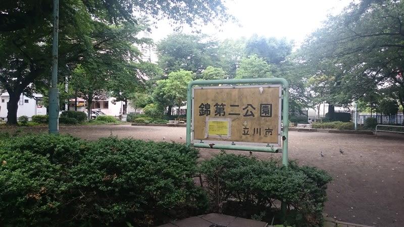 立川駅南口にある錦大に公園
