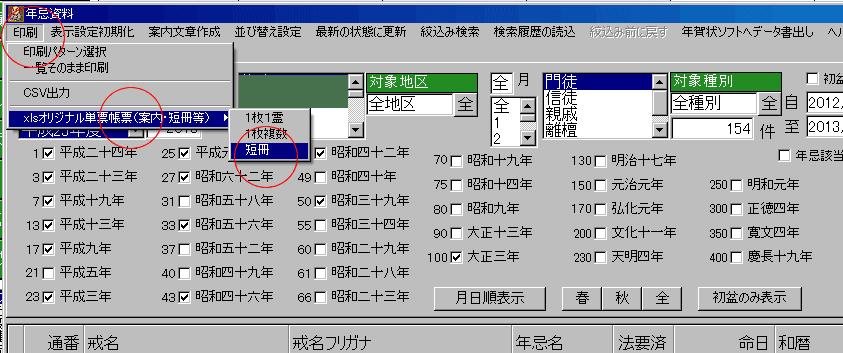 エクセル2000 ファイル名 pdf jidou