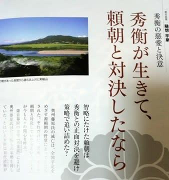秩父・仙台まほろばの道(3ページ...