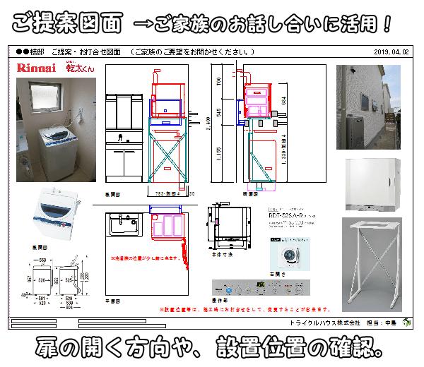 ガス衣類乾燥機のご提案図面