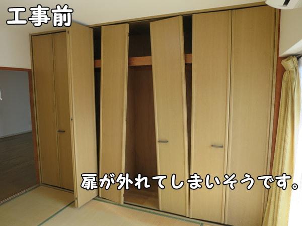 クローゼット扉の取替え施工事例・工事前