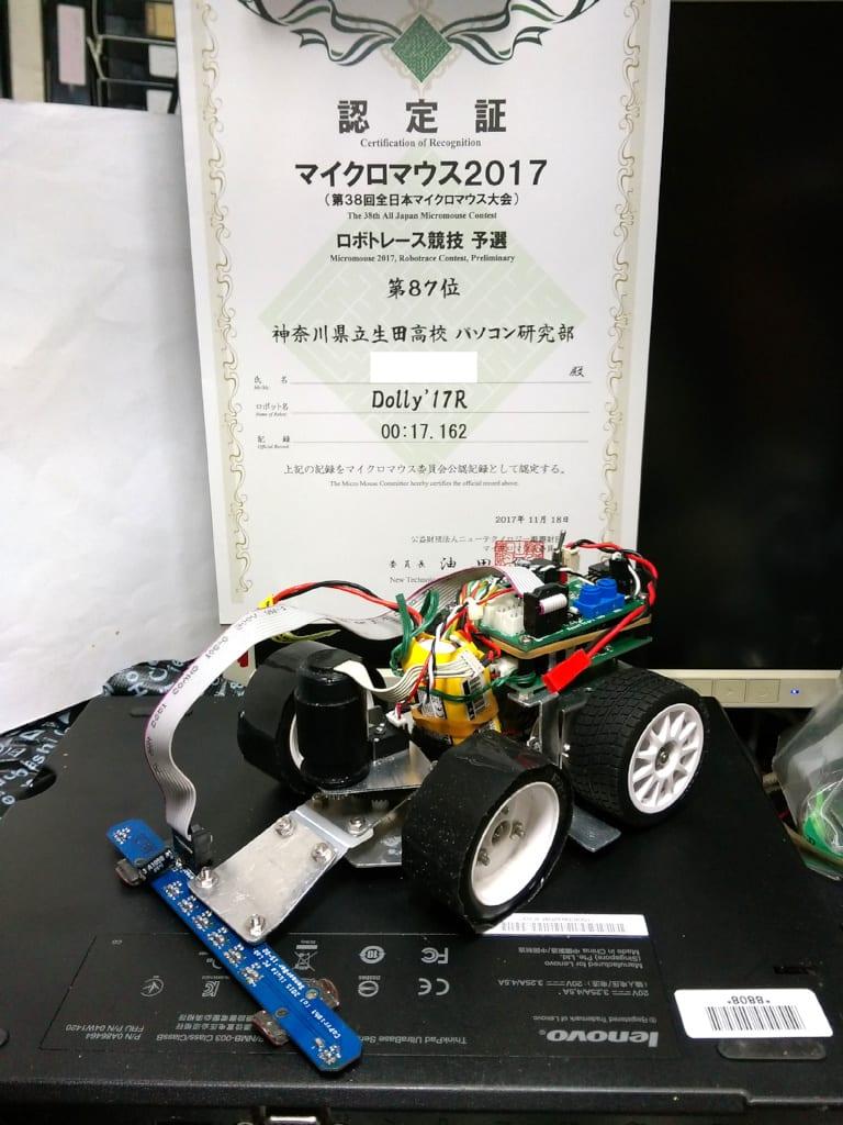 robotrace2017