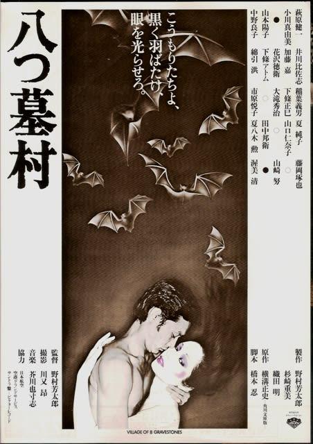 映画:「八つ墓村」 | 東京下町・新小岩駅の不動産屋二代目のつぶやき ...